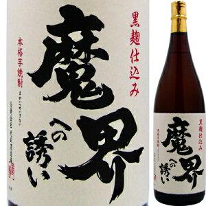 【2009年モンドセレクション最高金賞受賞】光武酒造 25°魔界への誘い(芋焼酎) 1.8L