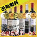 【ランキング1位獲得!】ワンランク上の金賞ワインを店長自ら厳選!【対象商品2セットで500円引...