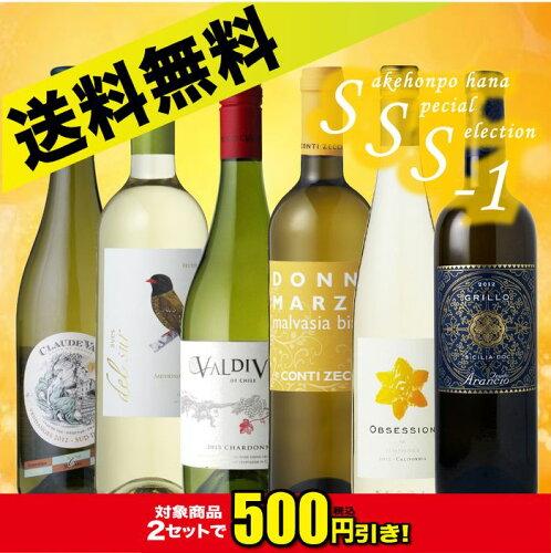 キリッと冷やして旨い 厳選白ワイン6本セット SSS-1【レビュー書...