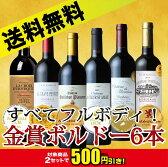 【送料無料】全て金賞ワイン ボルドー厳選 赤ワイン フルボディ 6本セット SSS-4【レビュー書いてクーポン キャンペーン】【ワインセット 赤ワイン 飲み比べ キャンペーン 6本セット】【05P06Aug16】<ボルドーワイン ワイン 赤 内祝い 父の日 ギフト 赤ワイン お酒>