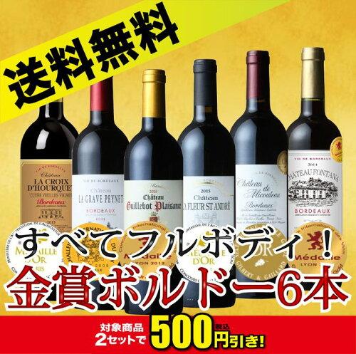 全て金賞ワイン ボルドー厳選 赤ワイン フルボディ 6本セット SSS-4【レビュー書いて...