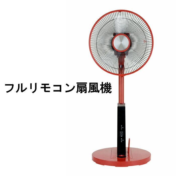 フルリモコン扇風機 リビング用 30cm 首振り おおたけ フルリモコン タイマー付き 自動オフ 赤 レッド リズム風 パネル調光