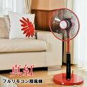 【送料無料】フルリモコン扇風機 リビング用 30cm 首振り...