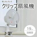 19cmクリップ扇風機 風量2段階卓上扇風機 扇風機 ミニ扇...