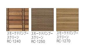 スタイリッシュで豊富なデザインモダンエスニックスモークバンブースクリーンサイズ:~176(幅)×~100(丈)×1枚