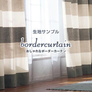 【生地サンプル】「ボーダーカーテン」サンプル請求 簡単!採寸メジャー付き