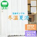 サイズオーダーカーテン リュッカで買える「【生地サンプル】「冬温夏涼」サンプル請求 簡単!採寸メジャー付き」の画像です。価格は1円になります。