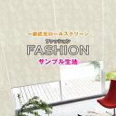 サイズオーダーカーテン リュッカで買える「【生地サンプル】「FASHION(ファッション」サンプル請求 簡単!採寸メジャー付き ( 暑さ対策 涼 」の画像です。価格は1円になります。