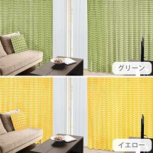 カーテン遮光4枚セット「ギンガムセット」チェック柄柄カーテンIサイズ:幅200×丈205~250cm×4枚組curtain
