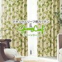 オーダーカーテン 遮光 リーフ柄 「GREEN LEAF」 サイズ:幅...