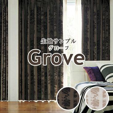 【生地サンプル】「Grove」サンプル請求 簡単!採寸メジャー付き( 男前スタイル ブルックリンスタイル 涼 )
