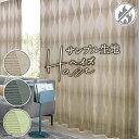 サイズオーダーカーテン リュッカで買える「【生地サンプル】ジャガードで織りなす美しいモダンデザイン遮光カーテン「Haze」 簡単!採寸メジャー付き」の画像です。価格は1円になります。