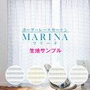 サイズオーダーカーテン リュッカで買える「【生地サンプル】「MRINA」サンプル請求 簡単!採寸メジャー付き」の画像です。価格は1円になります。