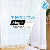 【生地サンプル】「マジックミラーレースカーテン」サンプル請求 簡単!採寸メジャー付き
