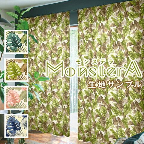 【生地サンプル】綿100% ボタニカルデザインカーテン「MonsterA」モンステラ サンプル請求 簡単!採寸メジャー付き