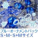クリスマスツリー ブルーオーナメントパックSサイズ・Mサイズ (送料無料)(クリスマスツリー オーナメント)