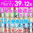 「プレンティ」と「プレンティレースカーテン」のセット 送料無料