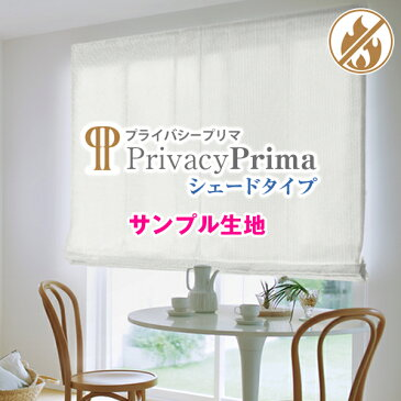 【生地サンプル】「プライバシープリマ プレーンシェードタイプ」サンプル請求 簡単!採寸メジャー付き