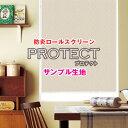 サイズオーダーカーテン リュッカで買える「【生地サンプル】「PROTECT(プロテクト」サンプル請求 簡単!採寸メジャー付き ( 暑さ対策 涼 」の画像です。価格は1円になります。