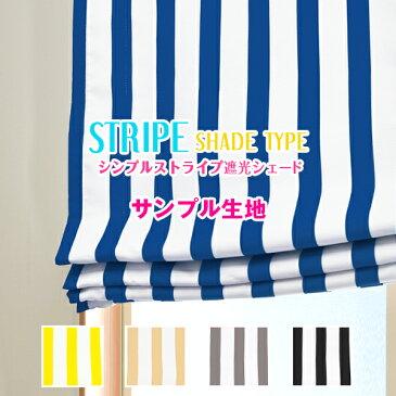 【生地サンプル】「ストライプ シェードタイプ」サンプル請求 簡単!採寸メジャー付き