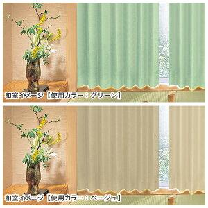 防音カーテン遮光Shizuka「静」Gサイズ:幅200cm×丈205~250cm×2枚組