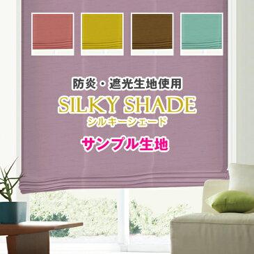 【生地サンプル】「シルキーグロス シェードタイプ」サンプル請求 簡単!採寸メジャー付き
