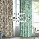 サイズオーダーカーテン リュッカで買える「【生地サンプル】「URBAN GREEN」サンプル請求 簡単!採寸メジャー付き ( 暑さ対策 涼 」の画像です。価格は1円になります。