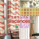 サイズオーダーカーテン リュッカで買える「【生地サンプル】「Vacances(ヴァカンス)」サンプル請求 簡単!採寸メジャー付き」の画像です。価格は1円になります。