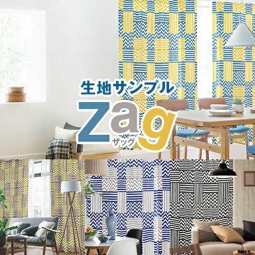 コットン素材にジグザグ柄が新鮮な北欧テイストカーテン「Zag」ザッグサンプル請求 簡単!採寸メジャー付き