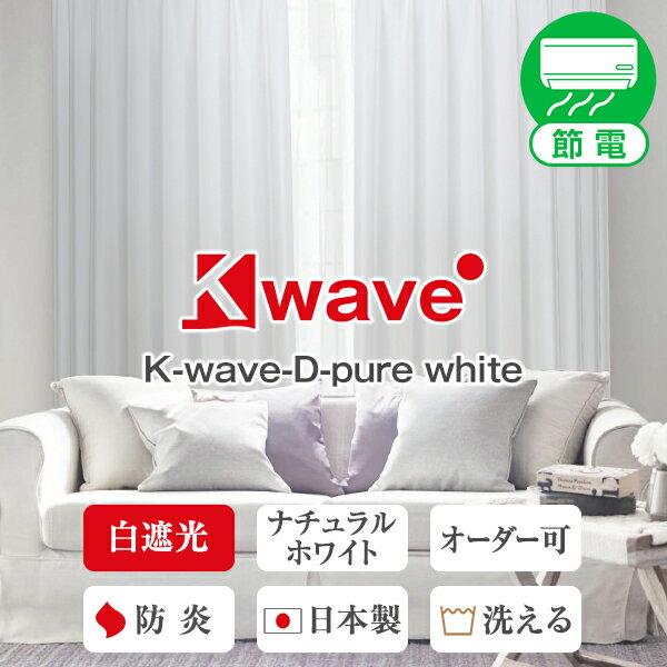 カーテン・ブラインド, ドレープカーテン  K-wave-D-pure white A100cm80250cm2