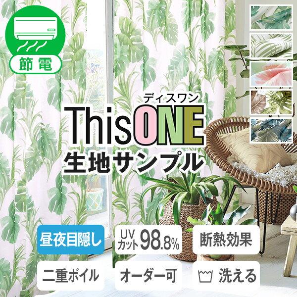【生地サンプル】二重ボイルレースカーテン「ThisONE」 サンプル請求 簡単!採寸メジャー付き