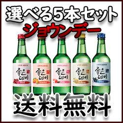 【送料無料】5種類から選べるジョウンデ-焼酎360mlx4本韓国食品韓国食材韓国料理韓国お土産酒お酒焼酎韓国酒韓国お酒韓国焼酎