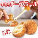 【送料無料】選べる 手作り チーズ ボール 12個 シュガ シナモン 新大久保 名物 韓国 食品 お菓子 菓子 スナック おやつ ホットック のびのび