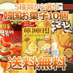 5種類から選ぶ10個入韓国お菓子セットハニーバターチップイタリアンペイストリー・パイビスケットチュロッツバターワップル辛ダンドントッポッキ