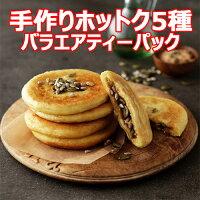 【冷凍便】手作りホットク5種類バラエアティーパック5枚具たくさんおやつタイム電子レンジで30秒完成韓国食品料理食材