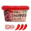 ヘチャンドル 韓国米で作った 激辛 コチュジャン 1kg ゴチュジャン メウン 韓国 食品 食材 料理 辛い 唐辛子 味噌 調味料 韓国ソース 1