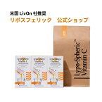 【公式通販:安心の国内配送!】3箱セット リポスフェリック ビタミンC (30包)LivOn社推奨 リポソーム ビタミンC サプリメント