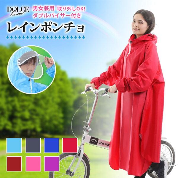 顔がぬれない レインコート自転車レインポンチョ大きいサイズ通学ダブルバイザーレディースメンズ大きめロングリュック透明バイザー防