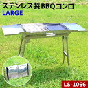 【2/25まで5%OFF】 バーベキューコンロ BBQ グリル コンロ 高さ:高め 取っ手付き LS-1066 ステンレス 折り畳み式 組立不要