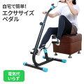 簡単エクササイズペダルペダルこぎLS-YX-SH8225トレーニングリハビリ介護ダイエット大腰筋鍛え電気不要有酸素運動サイクルマシーン組立て式