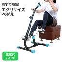 【ポイント5倍中!】 エクササイズ ペダラー ペダル こぎ 足 腕 くるくる 回転 トレーニング リハビリ 介護 ダイエット 軽い負荷 有酸素運動 LS-YX-SH8225 簡単組立