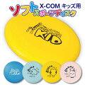 X-COMキッズ用ソフトスポーツディスク105g