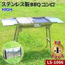 バーベキューコンロ BBQ グリル コンロ 高さ:高め 取っ手付き LS-1066 ステンレス 折り畳み式 組立不要