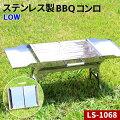 バーベキューBBQコンログリル2〜3人用高さ:低いLS-1068ステンレス折り畳み式組立不要