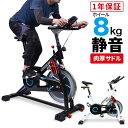 【ポイント10倍中!】 スピンバイク フィットネス バイク 静音 8kgホイール 小型 人間