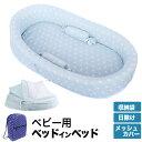 ベッドインベッド ベビーベッド ベビーガード 寝返り 防止 赤ちゃん 新生児 ベビー 添い寝 蚊帳 付き ベッド