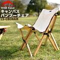 キャンバスバンブーチェアWildLand折りたたみ椅子アウトドアキャンプ焚き火ベンチローチェア