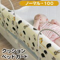 クッションベッドガードノーマル100ls-yx-y05ベビー赤ちゃん新生児乳児babyバンパーショート