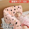 クッションベッドガード形状キープ100ls-yx-y05ベビー赤ちゃん新生児乳児babyバンパーショート