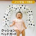 クッションベッドガードノーマル150ls-yx-y06ベビー赤ちゃん新生児乳児babyバンパー